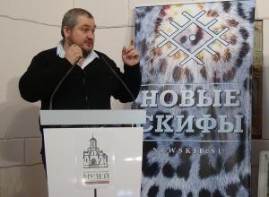 Православие и скифство как две опоры Русской идентичности