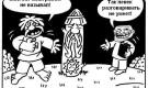 Исторические мифы «неоязычников-родноверов».