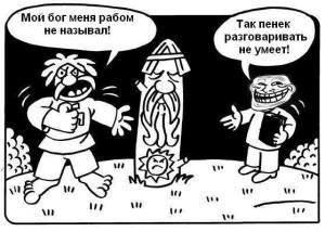 язычество-идол-столб-пень-564935