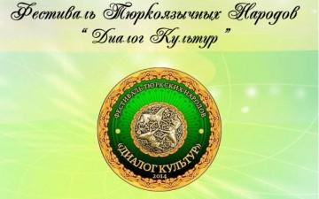 Фестиваль тюркских народов 22 ноября в Москве