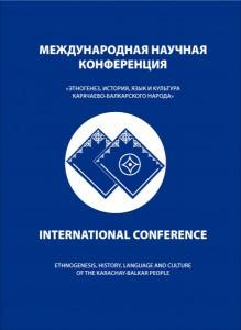 1416815123_konferenciya