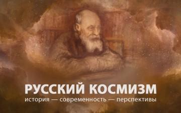Чудо-дерево русского космизма