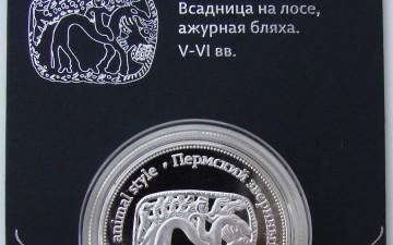 В Перми выпустили монеты в «зверином стиле»