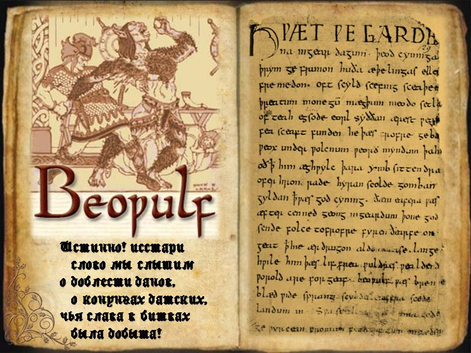 book analysis beowulf Pay only for approved parts beowulf analysis sample: structure and function beowulf tells the story of a terrifying demon named grendel and his ultimate defeat by a young geatish warrior named.