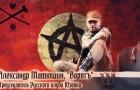 Имперский анархизм и Государство