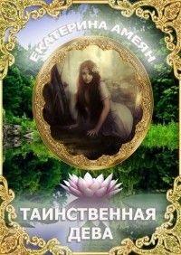 Tainstvennaya_deva