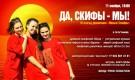 ДА, СКИФЫ — МЫ! Скифский съезд пройдет 11 ноября в Москве!