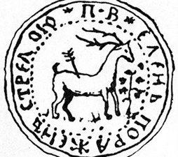 Елень поражен стрелою. Скифский герб донских казаков