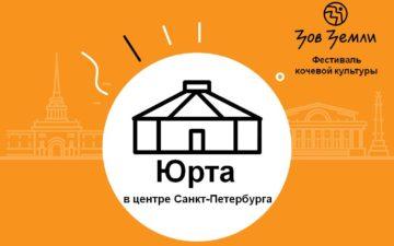 Юрта в центре Санкт-Петербурга!