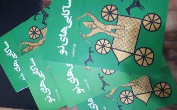 «Новые скифы» на персидском во всех книжных Афганистана!