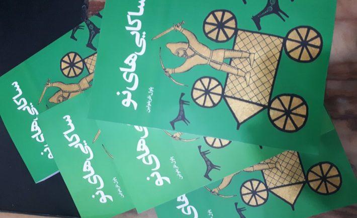 Новые скифы» на персидском во всех книжных Афганистана! | Движение Новые Скифы