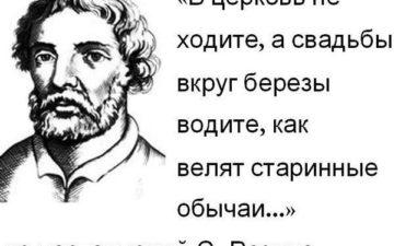 Степан Разин как предвестник имперского анархизма
