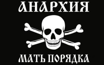 Чёрная гвардия