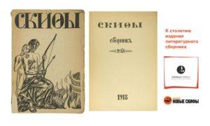 Легендарные «Скифы» переизданы к столетнему юбилею!