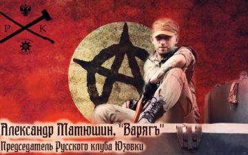 Приближение имперского анархизма