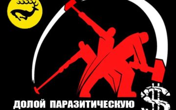 Артельная демократия или неосиндикализм