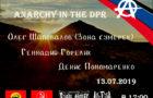 Скифские богемные выходные в Донецке