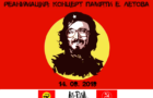 «Re:анимация»: в Донецке прошел концерт памяти Егора Летова