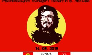 «Re:анимация»: в Донецке прошел концерт памяти Егора Летова.