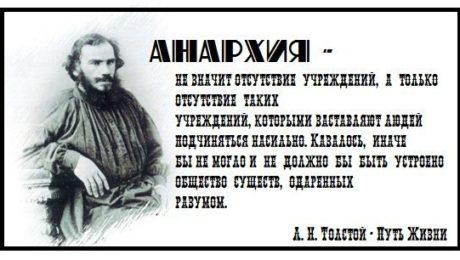 Имперский анархизм как формула спасения народов Евразии