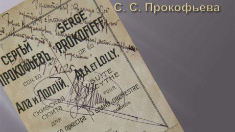 «Скифская сюита» Прокофьева и политическое «скифство»