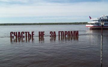 Столицу Скифской Руси — в Пермь!